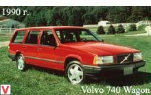 вольво 740 2.4тд 1987 емкость бака