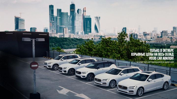 Взрывные цены на весь склад от Volvo Car АВИЛОН!