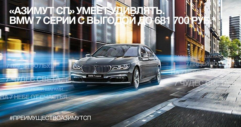 BMW 7 серии с выгодой до 681 700 рублей в Азимут СП. cd229f93be8